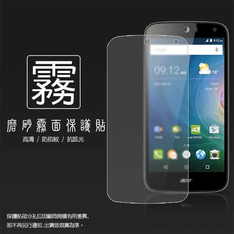 霧面螢幕保護貼 Acer Liquid Z630/Z630S 保護貼