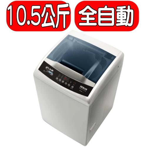 《特促可議價》HERAN禾聯【HWM-1011】洗衣機《10公斤》
