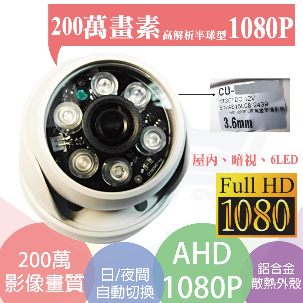 ►高雄/台南/屏東監視器 AHD◄ 1080P/ 2M CMOS/半球型紅外線 200萬畫素