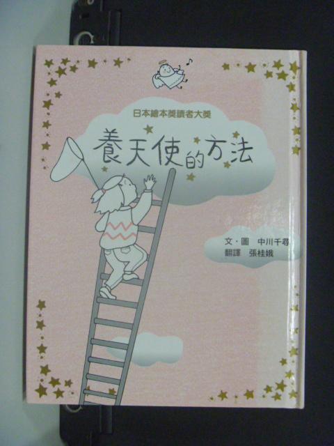 【書寶二手書T7/繪本_KET】養天使的方法_中川千尋
