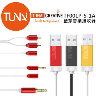 車用/家庭 Tunai Firefly 藍芽 4.0 音樂/音響 接收器 TF001P-S-1A 免運 0利率 公司貨 聖誕交換禮物