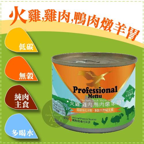 +貓狗樂園+ Professional Menu 專業。無穀主食貓罐。火雞雞肉鴨肉燉羊胃。175g $76