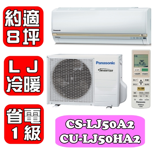 【送10倍點數=9折回饋】國際牌《約適8坪》變頻冷暖分離式冷氣LJ系列【CS-LJ50A2/CU-LJ50HA2】