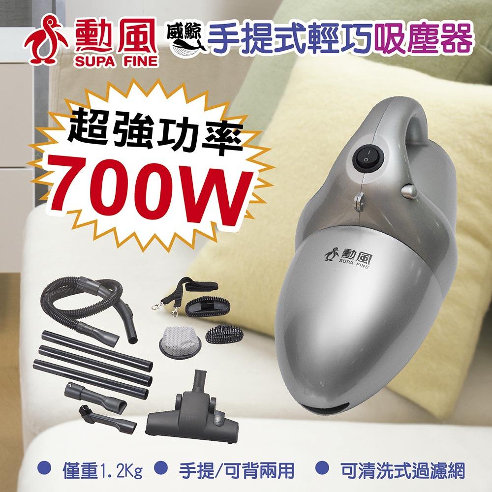 【美致生活館】勳風--威鯨手提輕巧吸塵器 HF-3212
