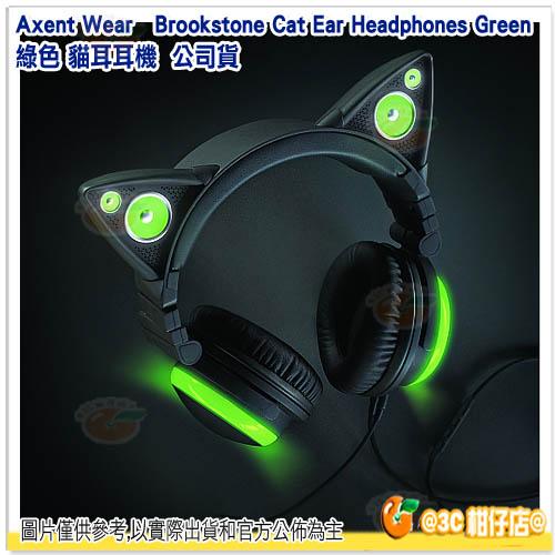 Axent Wear Brookstone Cat Ear Headphones Green 綠 貓耳耳機 LED HiFi 頭戴式 耳罩式耳機