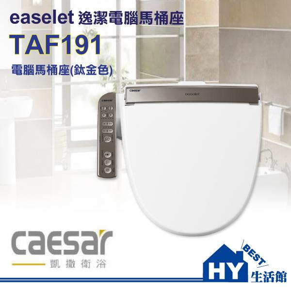 凱撒 電腦馬桶座 (鈦金色) TAF191L加長型 TAF-191標準型 不銹鋼噴嘴免治馬桶座【不含安裝】