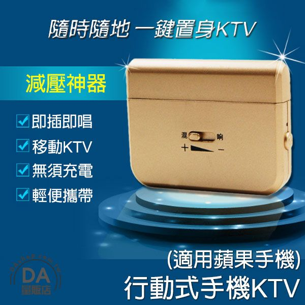 《DA量販店》新款 K歌神器 免轉接器 行動KTV 練唱 錄音 手機 iphone款 金色(80-2824)