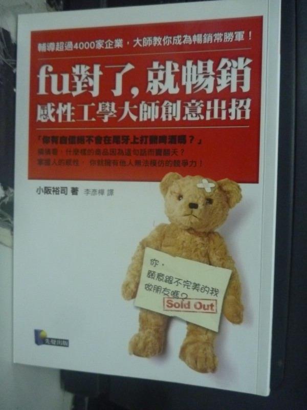【書寶二手書T2/行銷_JDB】fu對了就暢銷 感性工學大師創意出招_小阪裕司