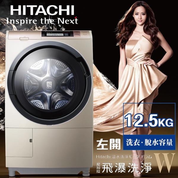 HITACHI日立 12.5KG 溫水尼加拉飛瀑 滾筒式 洗脫烘洗衣機 SFSD6200W 左開 日本原裝