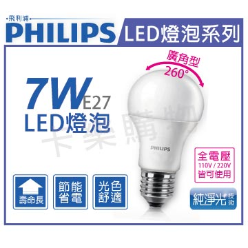 PHILIPS飛利浦 LED 7W  6500K 白光 全電壓 E27 廣角型 球泡燈 _ PH520267