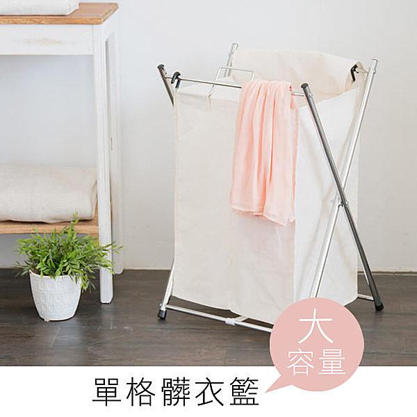BO雜貨【YV4044】ikloo~單格髒衣籃 洗衣籃 髒衣籃 收納籃 可提式 好收納