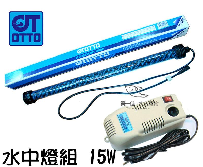 [第一佳水族寵物] 台灣奧圖OTTO 水中燈組合 [15W]