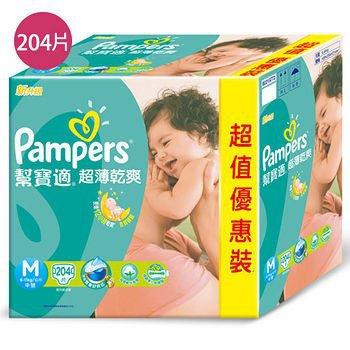幫寶適 Pampers 超薄乾爽 大包裝 M204 片/箱