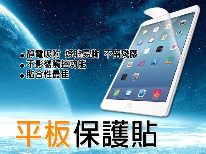 平板保護貼 SAMSUNG Galaxy Tab S2 9.7 T815/T810 亮面 HC 霧面 AG 螢幕保護貼 低反光 高清 抗磨 耐刮 高清 防止紋 保貼