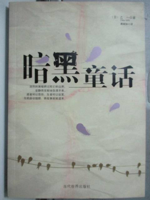 【書寶二手書T1/文學_HPU】暗黑童話_YI YI GONG WAN RU YI_簡體書