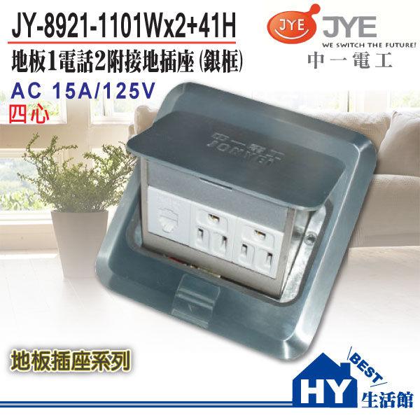中一電工【JY-8921-1101Wx2+41H地板插座方型銀框】地板1電話2附接地插座(銀色)-《HY生活館》水電材料專賣店