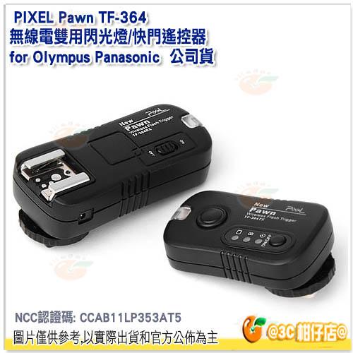 品色 PIXEL Pawn TF-364 無線電雙用閃光燈/快門遙控器 for Olympus Panasonic 公司貨 2.4G