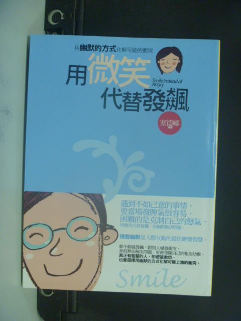 【書寶二手書T3/心靈成長_OFG】用微笑代替發飆_塞德娜