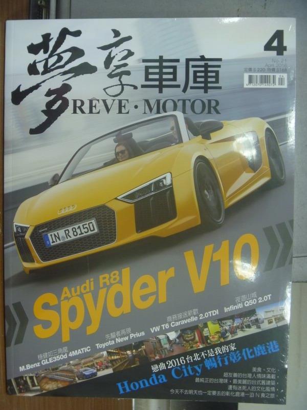 【書寶二手書T1/雜誌期刊_PGR】夢享車庫_21期_Audi R8 Spyder V10_2016/4_未拆
