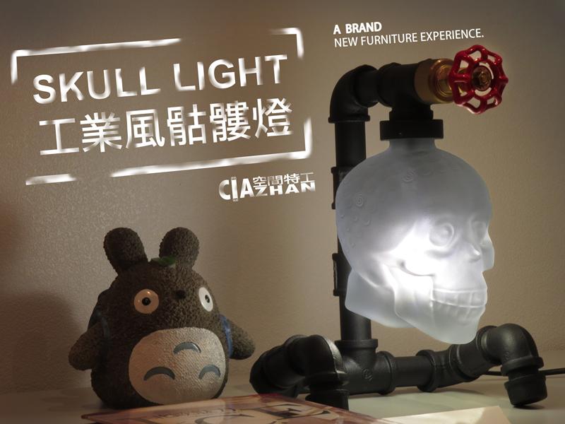 loft燈具 工業風♞空間特工♞ 骷髏燈 水管燈 LED燈 裝飾燈 個性 桌燈 檯燈 黑色 DB0105