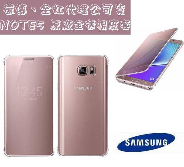 NOTE5【原廠全透視鏡面感應皮套】三星 Galaxy NOTE5 N9208 CLEAR-VIEW【SAMSUNG 原廠盒裝公司貨】