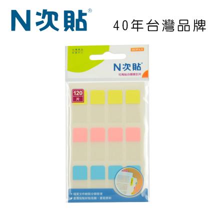 N次貼 66515 書寫型可再貼分類索引片 28x12mm 120片/3色/袋