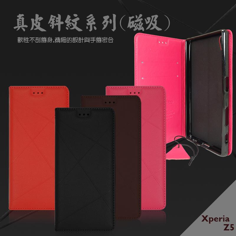 真皮斜紋系列 Sony Xperia Z5 E6653 5.2吋 側掀皮套/保護套/手機套/可放卡片/保護手機/立架式/軟殼