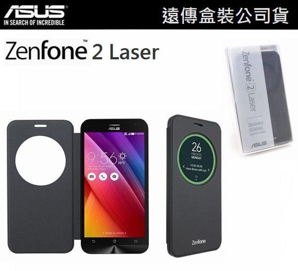 【免運費】【原廠皮套】5吋 ASUS ZenFone2 Laser ZE500KL、ZE500KG 原廠智慧透視皮套【遠傳、全虹代理公司貨】