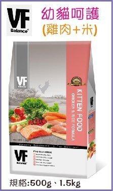 ★優逗★VF Balance 魏大夫天然食譜寵糧  幼貓呵護配方(雞+米)  0.5KG/0.5公斤