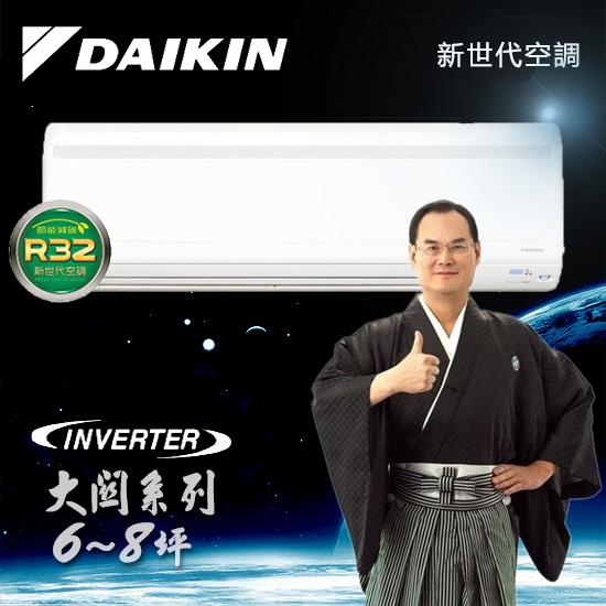 DAIKIN大金冷氣 大關系列 變頻冷暖 RXV41NVLT/FTXV41NVLT 含標準安裝