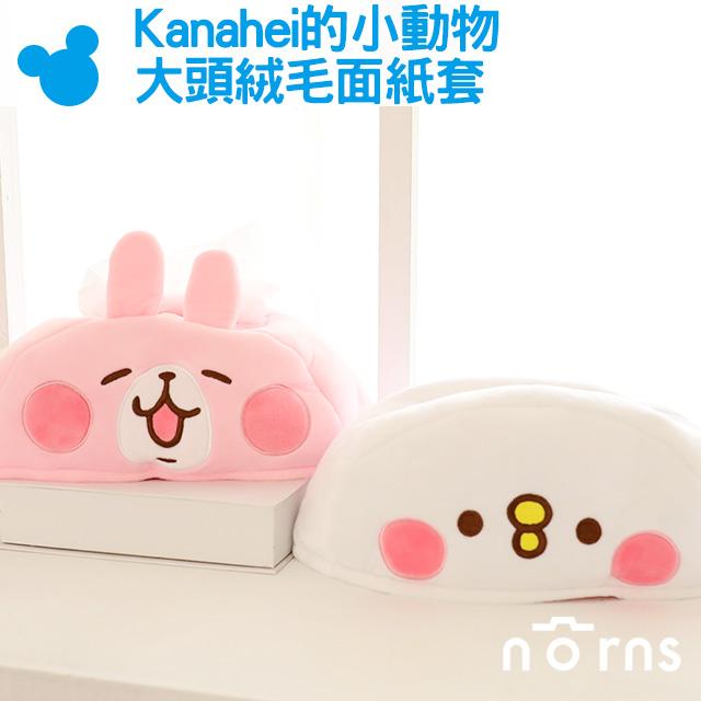 NORNS【Kanahei的小動物大頭絨毛面紙套】正版卡娜赫拉玩偶 小雞P助 粉紅兔兔 娃娃 禮物