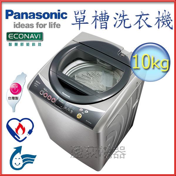 【國際 ~蘆荻電器】全新 10公斤【Panasonic ECO NAVI智慧節能變頻洗衣機】NA-V100YBS