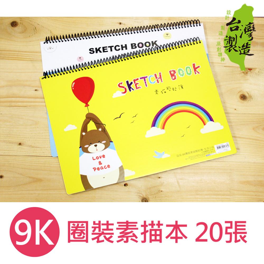 珠友 SB-09103 9K生活小品 圈裝素描本/剪貼簿/繪圖本20張