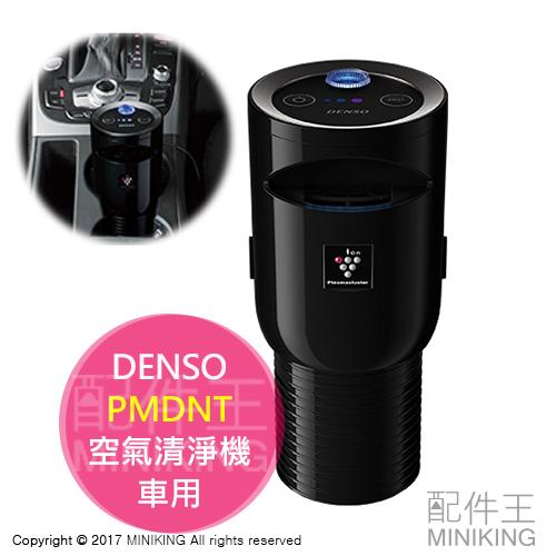 【配件王】日本代購 DENSO PMDNT 車用空氣清淨機 USB電源充電 除臭 抗菌 抗花粉 靜音設計 勝 PCDNZ