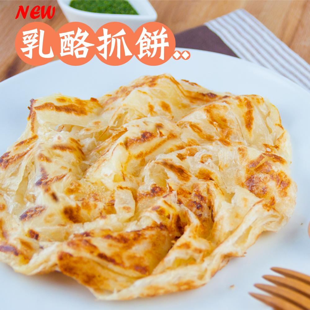 《龍鄉味》乳酪抓餅◎蛋奶素-堅持18道工法手工監製-千層餅皮、外酥內嫩、絲狀層次分明-140g/片