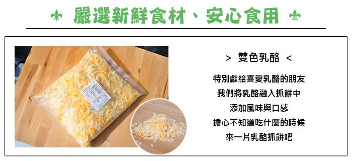 乳酪嚴選食材