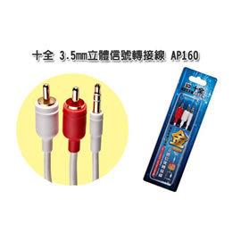 志達電子 AP160/1.2M 十全 AP160 立體3.5mm轉RCA轉接線 1.2M