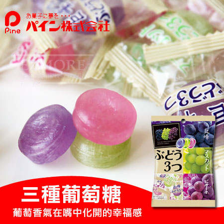 日本 Pine 三種葡萄糖 (85g) 巨峰 麝香 貓眼 葡萄糖 糖果 硬糖【N101716】