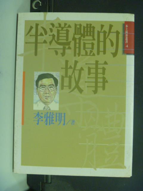 【書寶二手書T1/大學理工醫_JKT】半導體的故事_李雅明