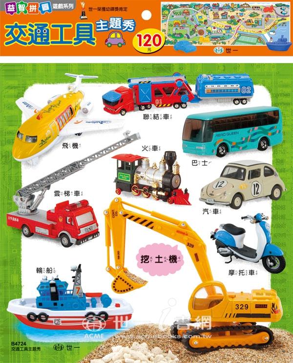 ★衛立兒生活館★世一 益智拼圖遊戲系列-交通工具主題秀B4724