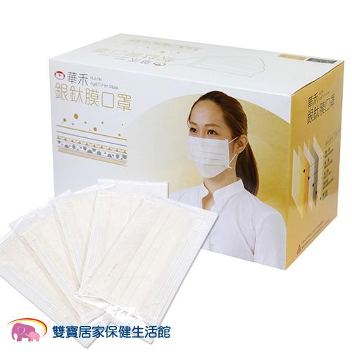 口罩 銀鈦膜防護口罩 五層防菌口罩 成人 50入/盒
