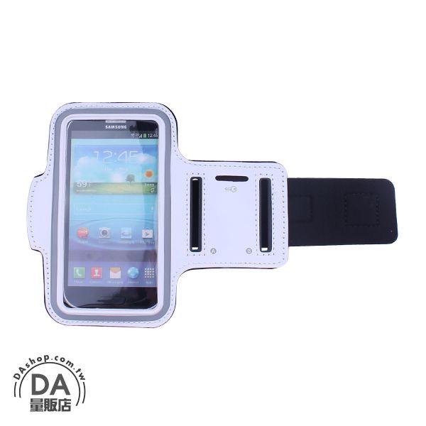 《DA量販店》S4 I9500 S3 I9300 通用 臂套 手臂帶 手機袋 臂袋 手臂包 白色(79-6520)