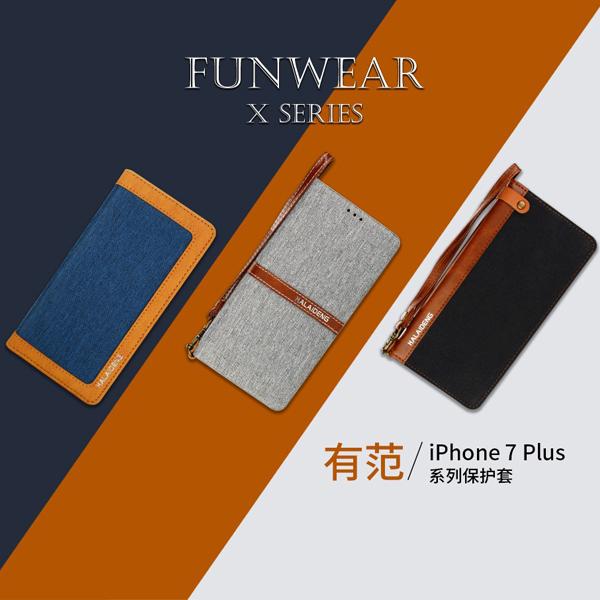 【卡來登】Apple iPhone 7 Plus 5.5吋 有范型系列皮套/翻頁式側掀保護套/側開插卡手機套/斜立支架保護殼