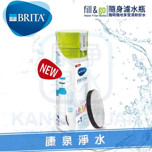 ◤新品特賣 免運費◢ 德國BRITA Fill&Go隨身濾水瓶 / 隨身瓶 600ml(內含一片濾芯)【綠色】
