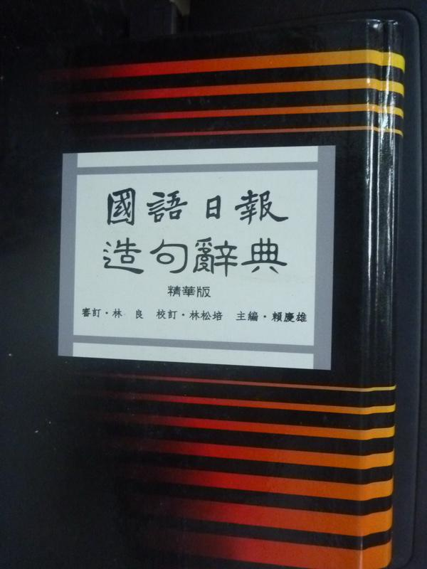 【書寶二手書T3/字典_LMY】國語日報造句辭典_原價400_賴慶雄