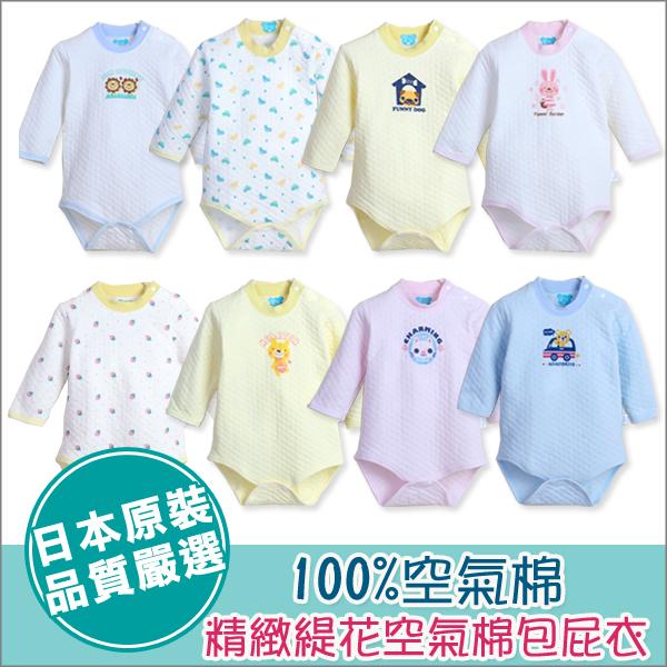 包屁衣內搭衣嬰兒長袖肩扣式連身衣日本進口保暖純棉提花空氣棉JoyBaby】