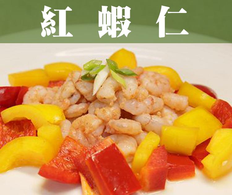 《鮮樂GO》紅蝦仁 600g/盒 / 為主菜畫龍點睛,方便快速上菜!