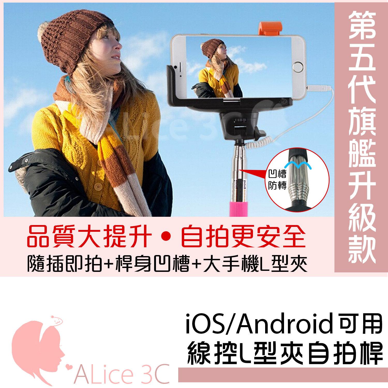 iPhone 可用 線控內凹款自拍棒 + L型大夾子【E2-029】第五代自拍神器 iOS/安卓可用