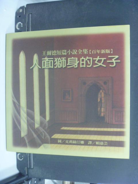 【書寶二手書T2/翻譯小說_HML】人面獅身的女子_王爾德.克莉絲汀娜