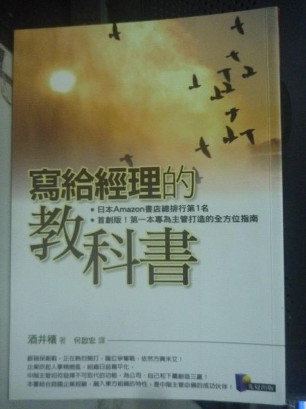 【書寶二手書T4/財經企管_HSA】寫給經理的教科書_何啟宏, 酒井穰